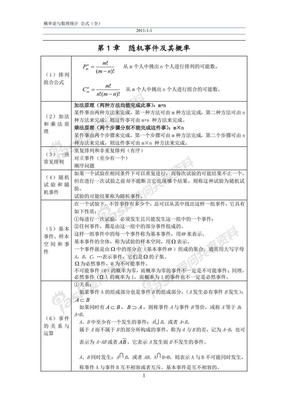 概率论与数理统计公式大全.pdf
