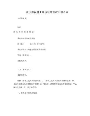 重庆市农村土地承包经营权出租合同.doc