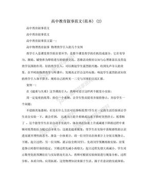 高中教育叙事范文(范本) (2).doc