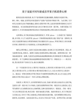 苹果手机消费心理分析.doc