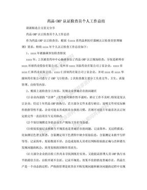 药品GMP认证检查员个人工作总结.doc