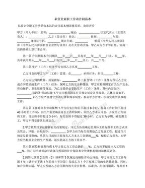 私营企业职工劳动合同范本.docx