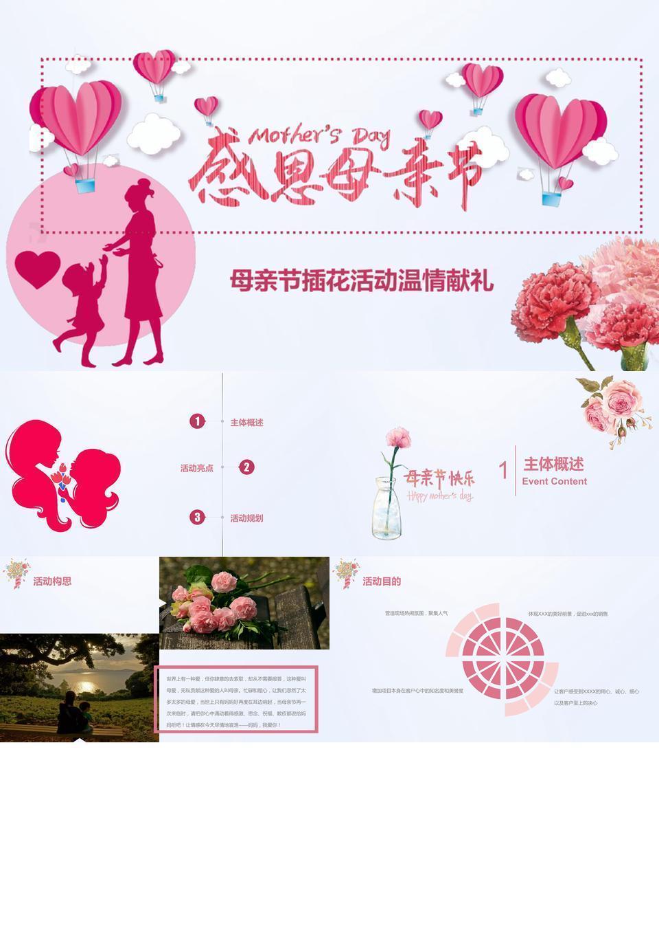 母亲节活动策划粉红色淡雅模板母亲节插花活动温情献礼