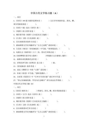 中国古代文学3习题.doc