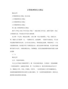 计算机网络实习周记.doc