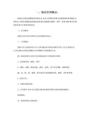 物业管理培训资料.doc