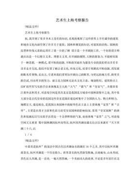 艺术生上海考察报告.doc
