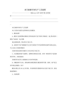 木门油漆车间生产工艺流程.doc