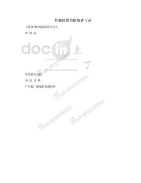 外商投资电影院许可证.doc