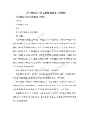 九年级化学上册法制渗透教案(完整版).doc