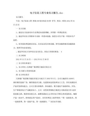 电子信息工程专业实习报告.doc.doc