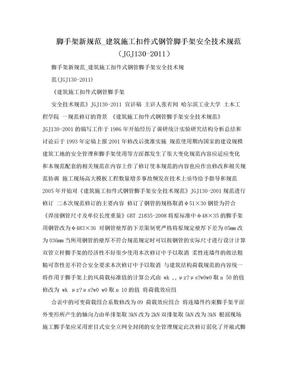 脚手架新规范_建筑施工扣件式钢管脚手架安全技术规范(JGJ130-2011).doc