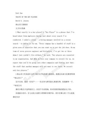 熊海虹主编《高等学校研究生英语综合教程 上》1-10单元原文+翻译(个人整理方便学习).doc.doc