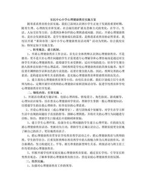 2016小学生心理健康教育实施方案.doc
