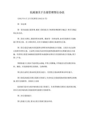 民政部关于公墓管理暂行办法.doc