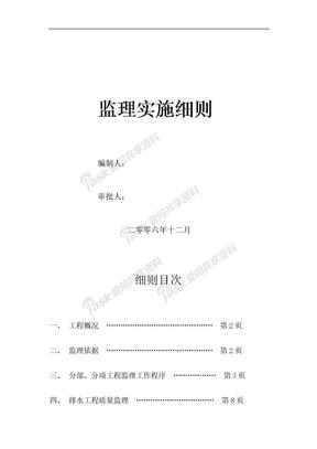 市政工程监理细则.doc