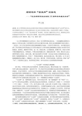 古史辯.pdf