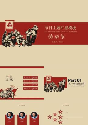 2018五一劳动节总结计划节日主题扁平化PPT模板