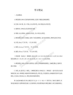 李涛PS笔记.doc