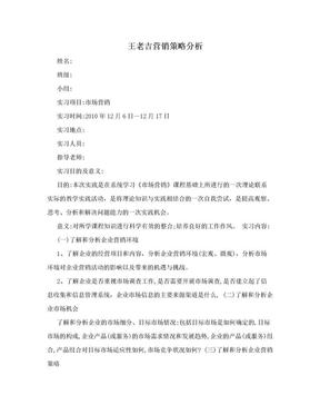 王老吉营销策略分析.doc