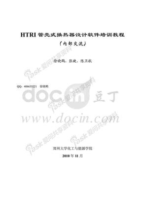 马后炮化工技术论坛_HTRI管壳式换热器设计教程.pdf