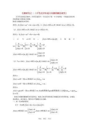 函数恒成立高一数学上 第2章《不等式中恒成立问题》素材 沪教版.doc
