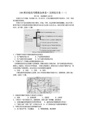 100所名校高考模拟金典卷一.doc
