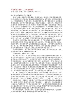 《气功》东方睡功三部功.doc