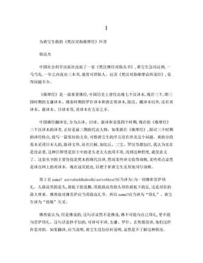 《梵汉对勘维摩诘经》纠谬.doc