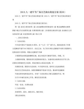 201X八一建军节广场文艺演出策划方案(范本).doc