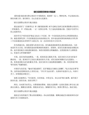 银行反腐警示教育片观后感.docx
