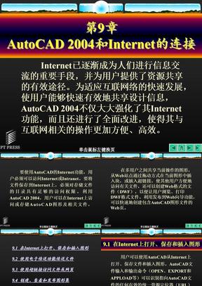Auto_CAD机械制图基础教程_第9章.ppt