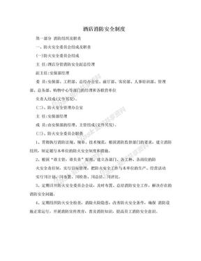 酒店消防安全制度.doc