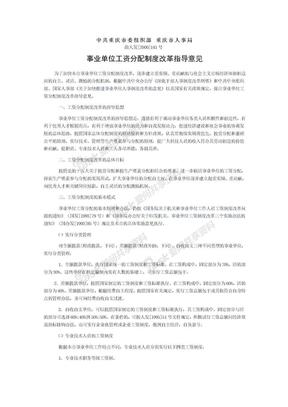 事业单位工资分配制度改革指导意见.doc