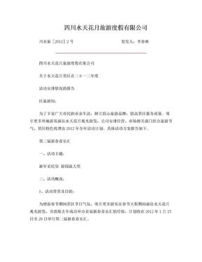 水天花月景区2012年度活动策划方案.doc