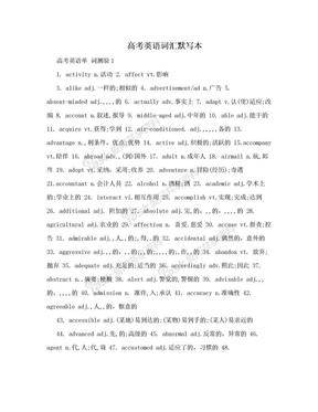 高考英语词汇默写本.doc