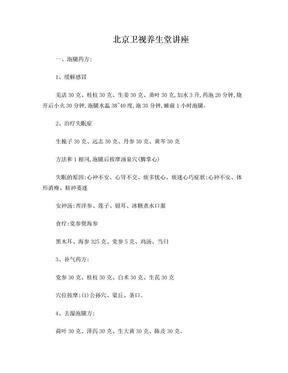 北京卫视养生堂讲座.doc