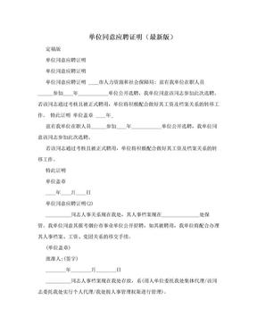 单位同意应聘证明(最新版).doc