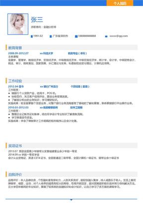 金融单页简历模板-01