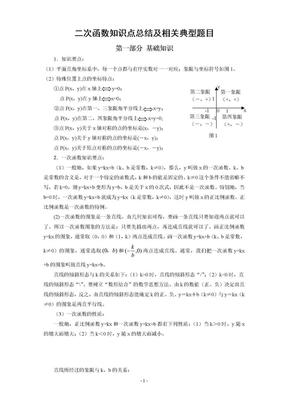 二次函数知识点总结及相关典型题目.doc