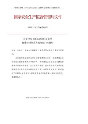 建筑企业职业安全健康管理体系实施指南.doc