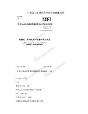 石油化工落地式离心泵基础设计规范.doc