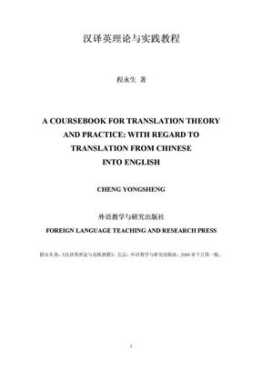 程永生 汉译英教程理论与实践 2006.doc