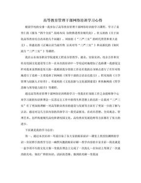 高等教育管理干部网络培训学习心得.doc