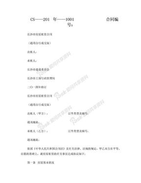 通用版_长沙市房屋租赁合同-自行成交版.doc