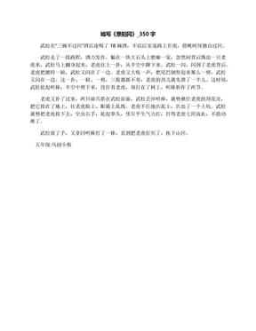 缩写《景阳冈》.doc