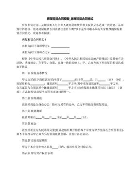 房屋租赁合同模板_房屋租赁合同格式.docx