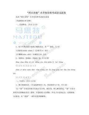 """""""四大名校""""小升初分班考试语文试卷.doc"""