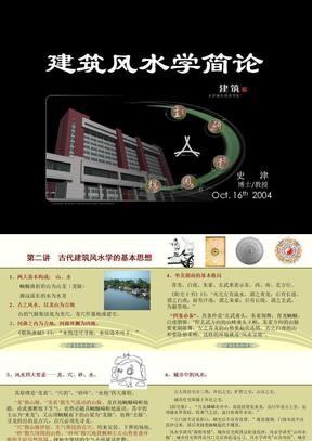 建筑风水学(二).ppt