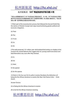 杭州新航道-SAT考试改进句子练习题4例.doc